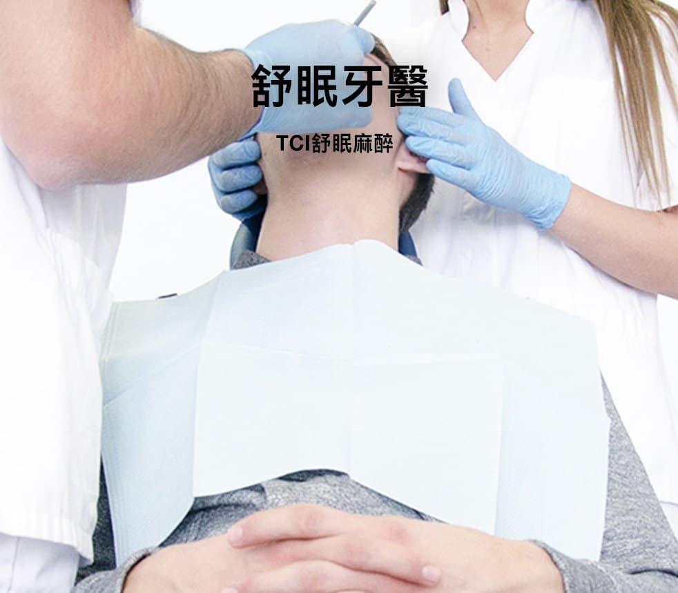 TCI舒眠牙醫